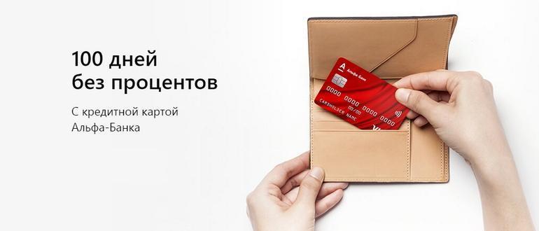 альфа банк 100 дней без процентов кредитная карта