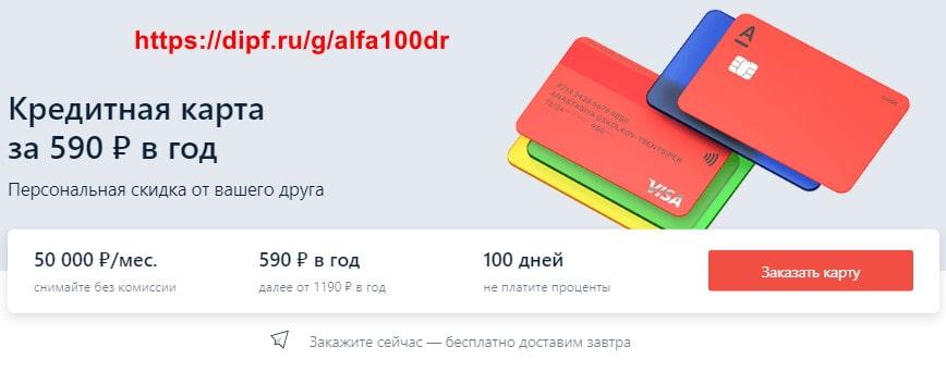 Альфабанк 100 дне без процентов скидка по ссылке дурга