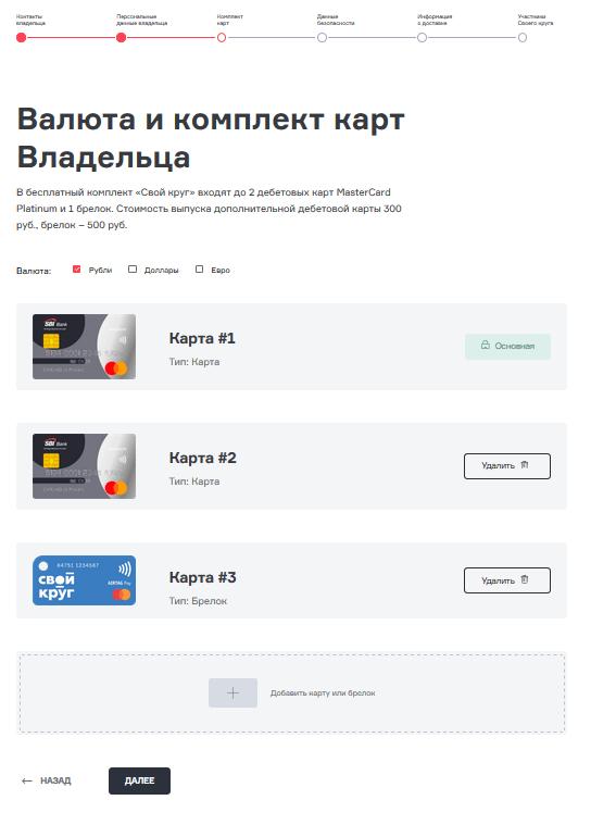 комплект карт SBI банк свой круг и брелок