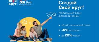 sbi банк дебетовая карта свой круг
