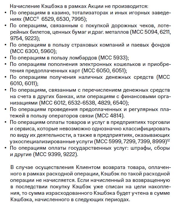 МСС коды исключения по которым не начисляется МТС кэшбэк