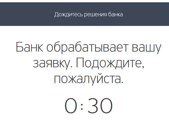 Обработка заявки Тинькофф инвестиции