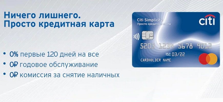 Просто кредитная карта Ситибанка - кредит наличными без процентов