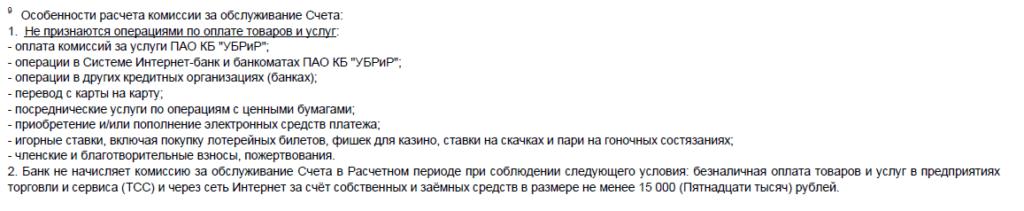 Карта УБРиР 120 дней список исключений для бесплатности
