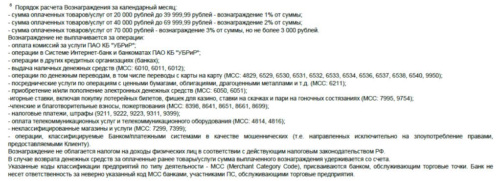 Список исключений МСС для начисления кэшбэк по карте УБРиР 120 дней