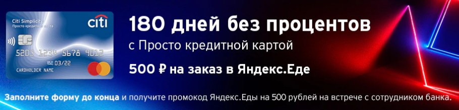 Промокод Яндекс.Еда по карте Ситибанка