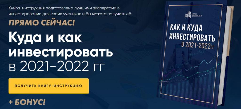 Скачать книгу по инвестициям Как и куда инвестировать в 2021 - 2022 году