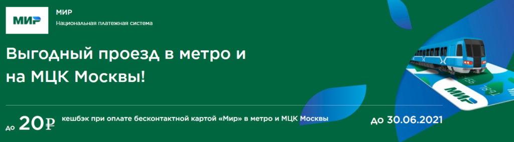 Кэшбэк по картам МИР в московском метрополитене
