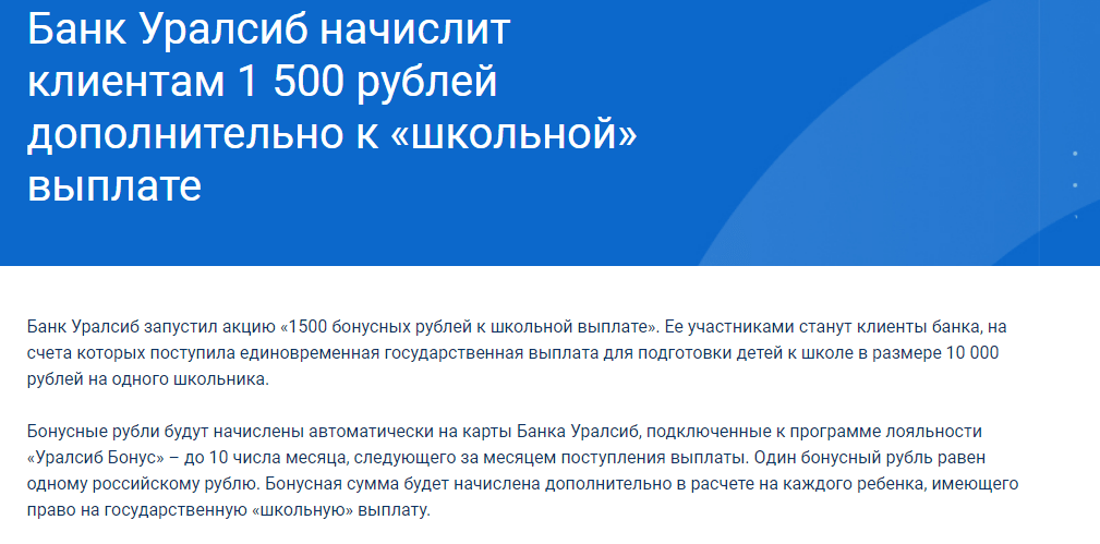 Выплата школьникам через банк Ураслиб бонус 1500 рублей