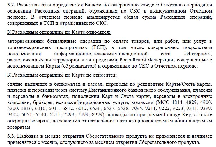 РГС банк исключения МСС по покупкам для повышенной ставке