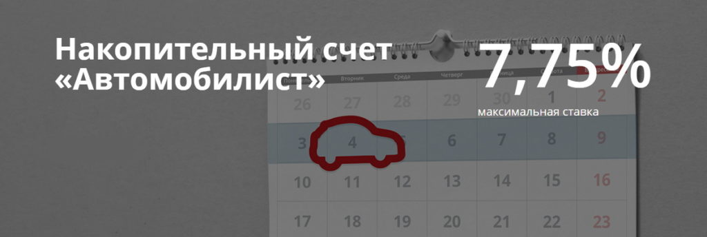 РГС банк дебетовая карта и накопительный счёт автомобилист